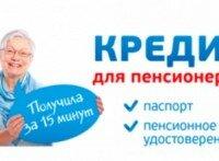 credit-pensioneram