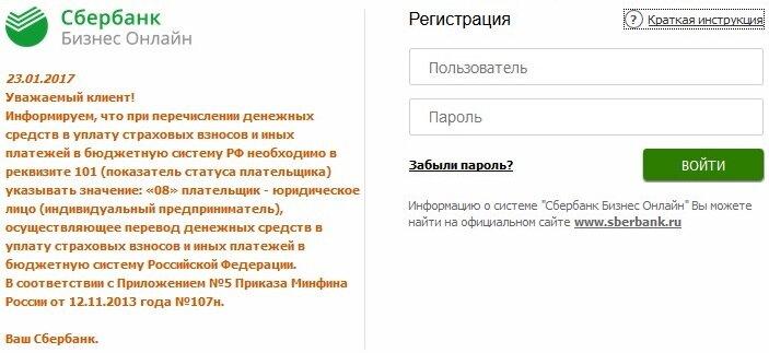 sbi-sberbank-ru-9443